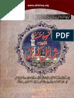 Shamail -e- Kubra – Volume 3 & 4 – By Shaykh Mufti Muhammad Irshaad Qasmi