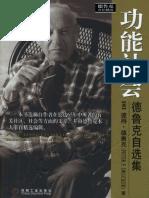 [功能社会].彼得.德鲁克.文字版