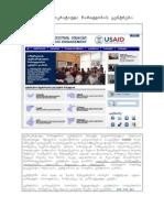 USAID დემოკრატიული ჩართულობის ცენტრები