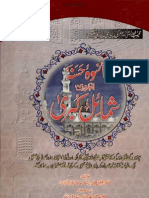 Shamail -e- Kubra – Volume 9 & 10 – By Shaykh Mufti Muhammad Irshaad Qasmi