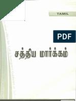 tamil-16
