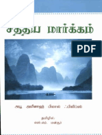 சத்திய மார்க்கம்