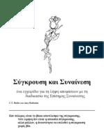 Butler, Rothstein 2006 Σύγκρουση και συναίνεση - ένα εγχειρίδιο για τη λήψη αποφάσεων με τη διαδικασία της Επίσημης Συναίνεσης