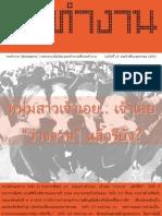 workazine-2012-01