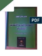 Sadiq Jalal Al3Dm Tendance Rationaliste en Islam