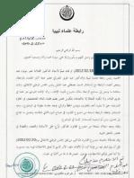 League of Libyan Ulema Document on the Dar Al-Iftaa Decree - 23rd February 2012