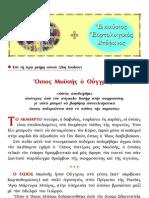 OΣΙΟΣ ΜΩΥΣΗΣ Ο ΟΥΓΓΡΟΣ