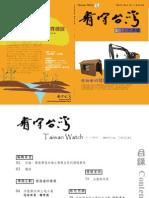 Taiwan Watch Magazine V13N4