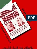 ملاحظات حول البيان الشيوعي
