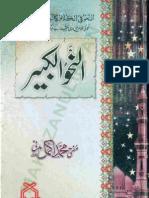 NAHAW AL KABEER