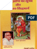 Hindi Book-Shriprem Sudha Sagar by gita press pdf