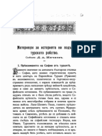 1907 Ихчиев - Превземането на София