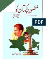 Musawar E Pakistan Kaun