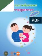 PP Handbook