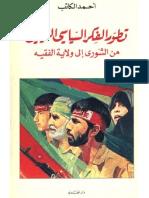 تطور الفكر الشيعي - أحمد الكاتب