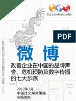 博雅公关:【微博:改善企业在中国的品牌声誉、危机预防及数字传播的七大步骤@MADBRIEF 】