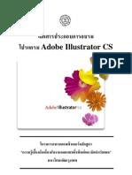bku_illustratorCS
