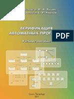 Верификация автоматных программ