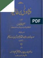 Fatawa Bartania by Allama Ghulam Rasool