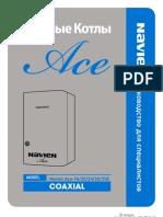 Руководство для специалистов на настенный газовый котел Navien Ace COAXIAL. Navien