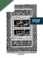 Shifa Ul Aaleel Sharah Al Qaulul Jameel