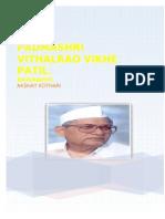 Padmashri Vithalrao Vikhe Patil