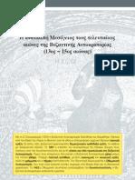 Η ανατολική Μεσόγειος τους τελευταίους αιώνες της Βυζαντινής Αυτοκρατορίας