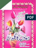 Duwao_ka_Guldasta, by Muhammad Saif ur rehman qasim