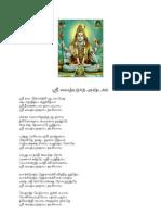 ஸ்ரீ வைத்யநாத அஷ்டகம்