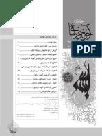 Akhond Khorsani Bulletin (1)