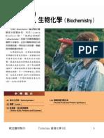 生物化學 Biochemistry