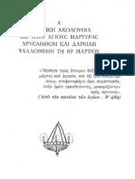 ΧΡΥΣΑΝΘΟΥ ΔΑΡΕΙΑΣ ΑΚΟΛΟΥΘΙΑ 19 ΜΑΡΤΙΟΥ