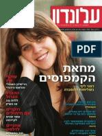 Daphni Leef on a Hasbara mission to counter Israeli Apartheid Week, Alondon magazine #193, March 2012