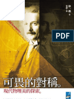 可畏的對稱-現代物理美的探索 Fearful Symmetry─The Search for Beauty in Modern Physics