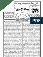 Risalatul Al-Ikhwan 416