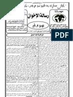 Risalatul Al-Ikhwan 419