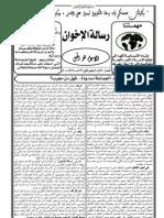 Risalatul Al-Ikhwan 420