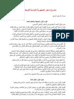 مشروع الدستور المعد من العريضة الشعبية