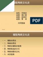 鶯歌瓷陶文化史