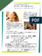 3.11Memorial Fund Rasing Concert - Japanese