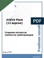 M22T AVEVA Plant _12 Series_ Создание каталогов элементов трубопроводов _Rev 0.6_