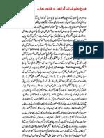 040312 UKaid in Pakistan
