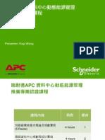 2012 partner training program_20120301教材版