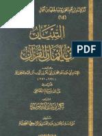التبيان في أقسام القرآن-ابن قيّم الجوزية