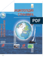 Энциклопедия стран мира