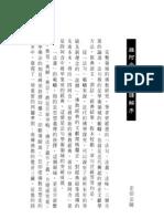 雜阿含經白話譯解-1-A001-004雜阿含經白話譯解序