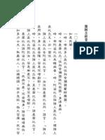 雜阿含經白話譯解-1-B467-576卷5