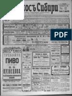 Голос Cибири 1910_012