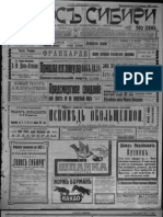 Голос Cибири 1912_299