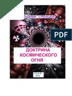 ISK_3 0[ru] pdf | Galaxy | Universe